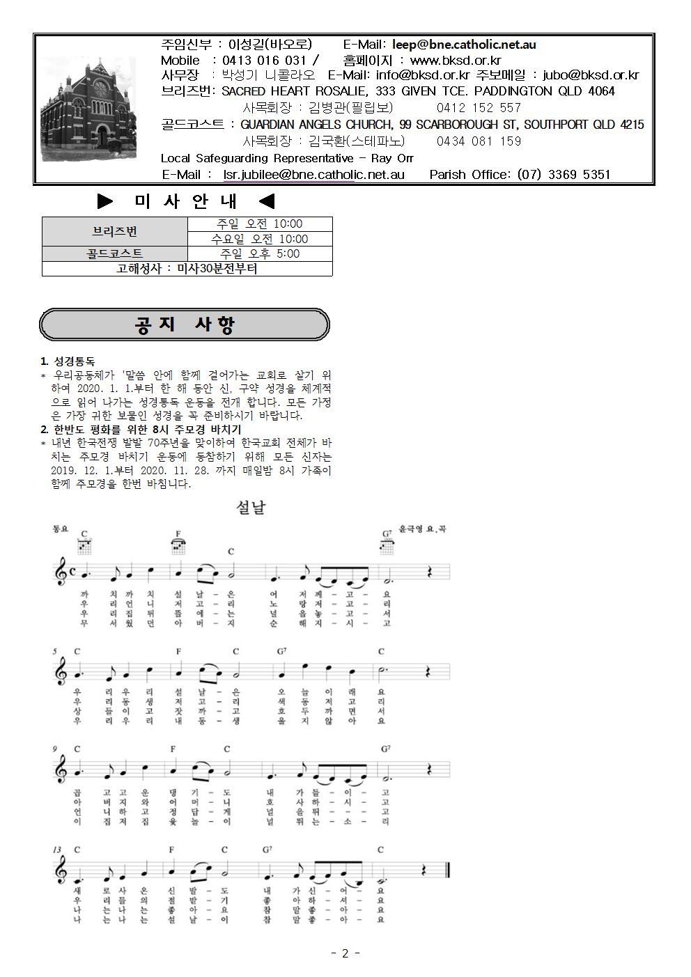 200101 천주성모002.jpg