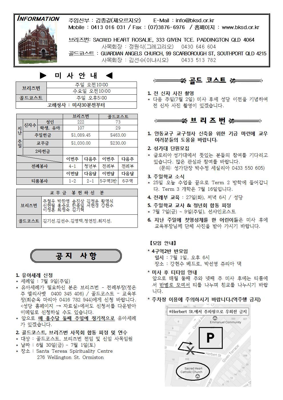 170625 - 민족화합일치004.jpg