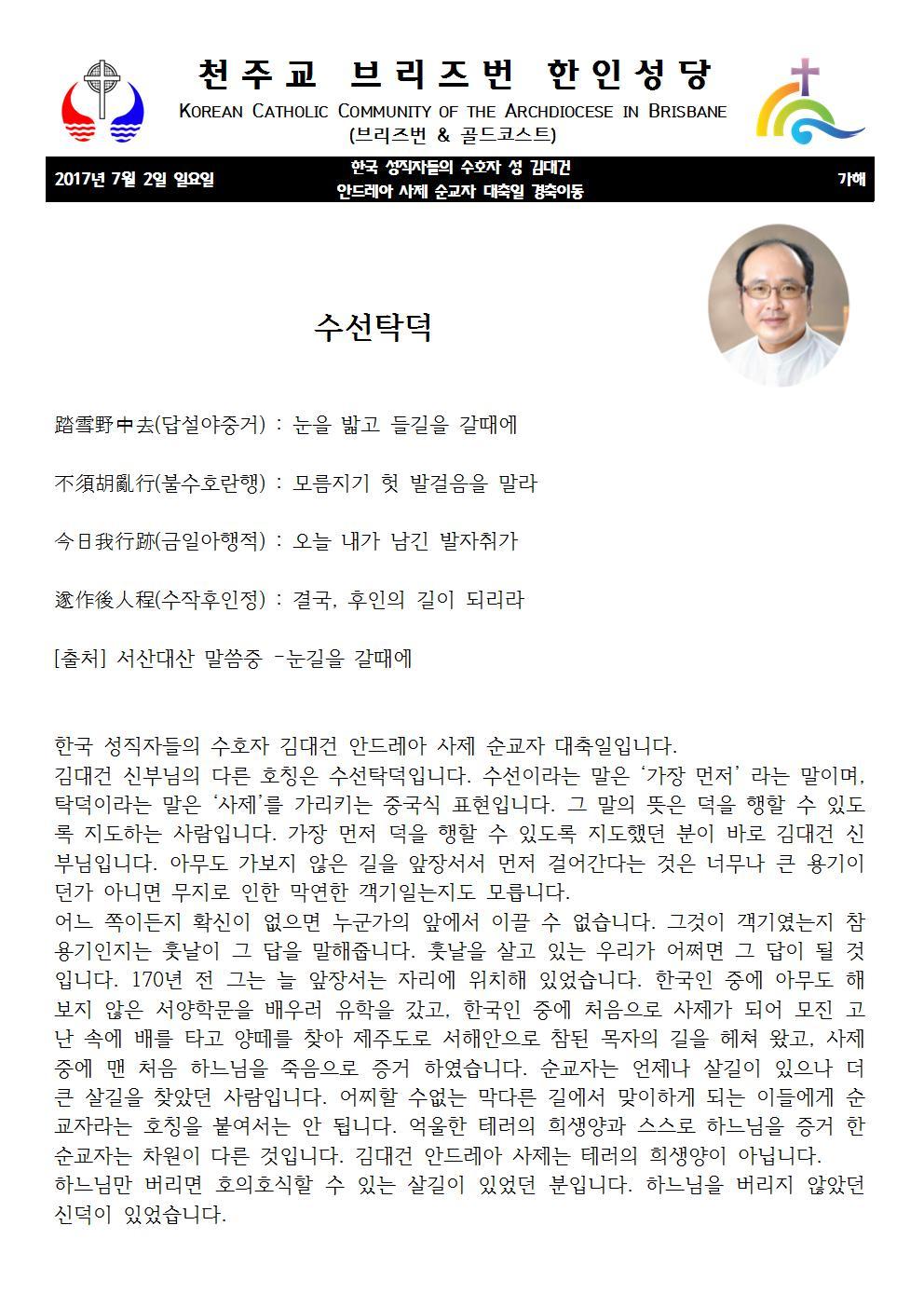 170702 김대건순교자001.jpg