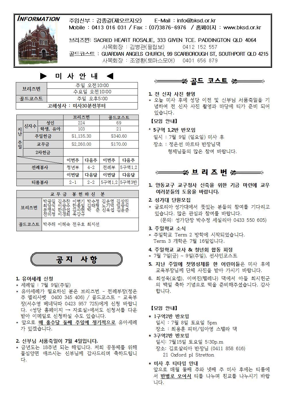 170702 김대건순교자004.jpg
