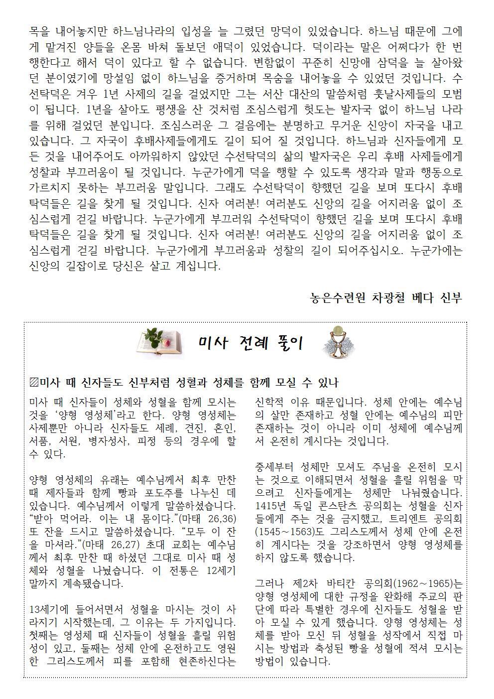 170702 김대건순교자002.jpg