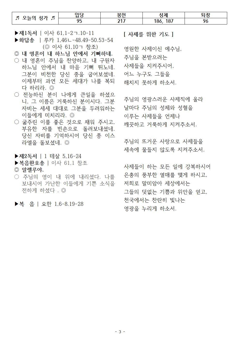 201213 대림3주(1)003.jpg