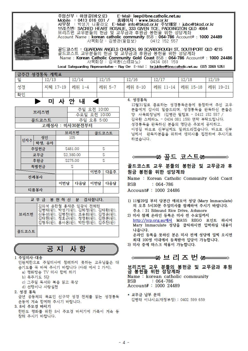 201213 대림3주(1)004.jpg
