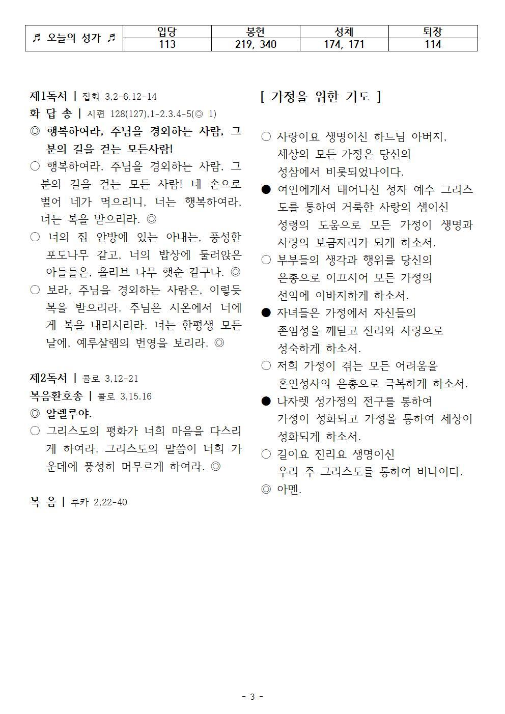 201227 성가정축일003.jpg