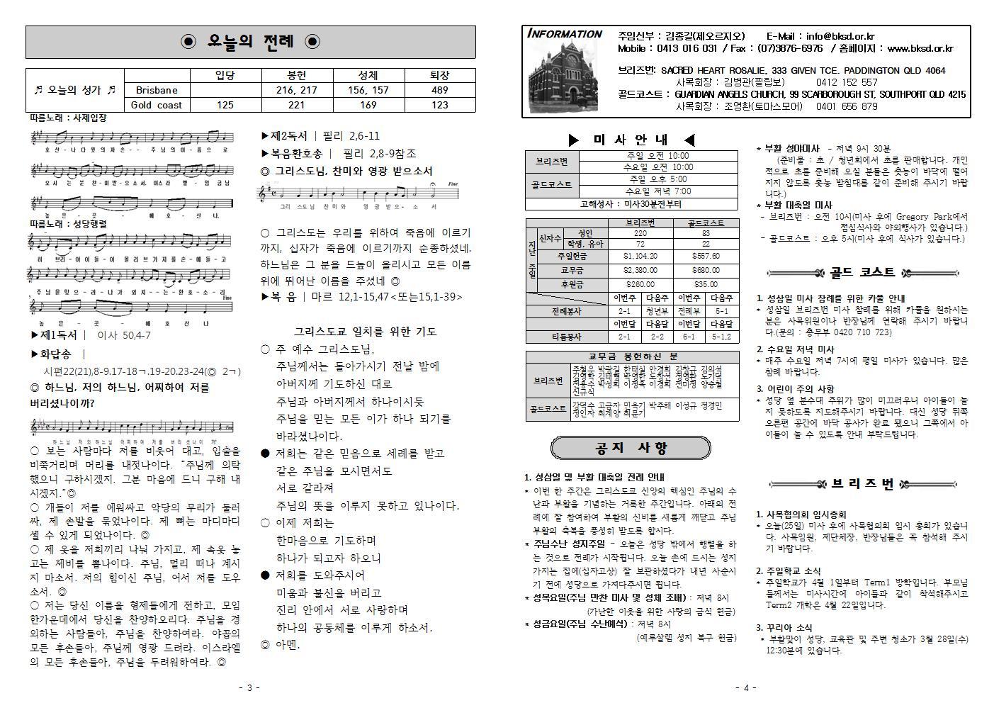 180325-성지주일002.jpg