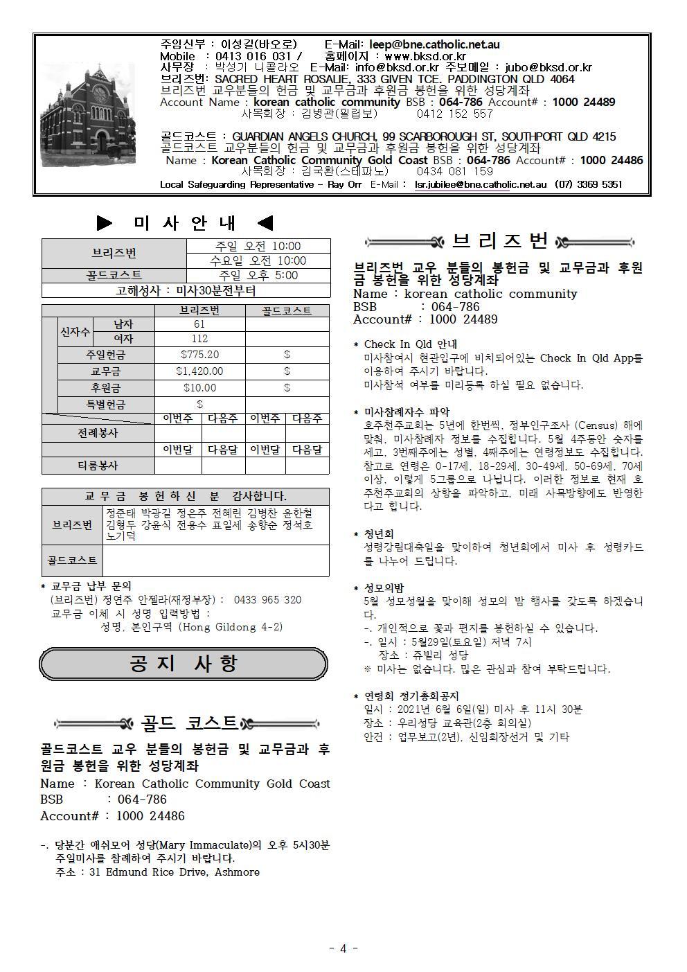210523 성령강림004.jpg