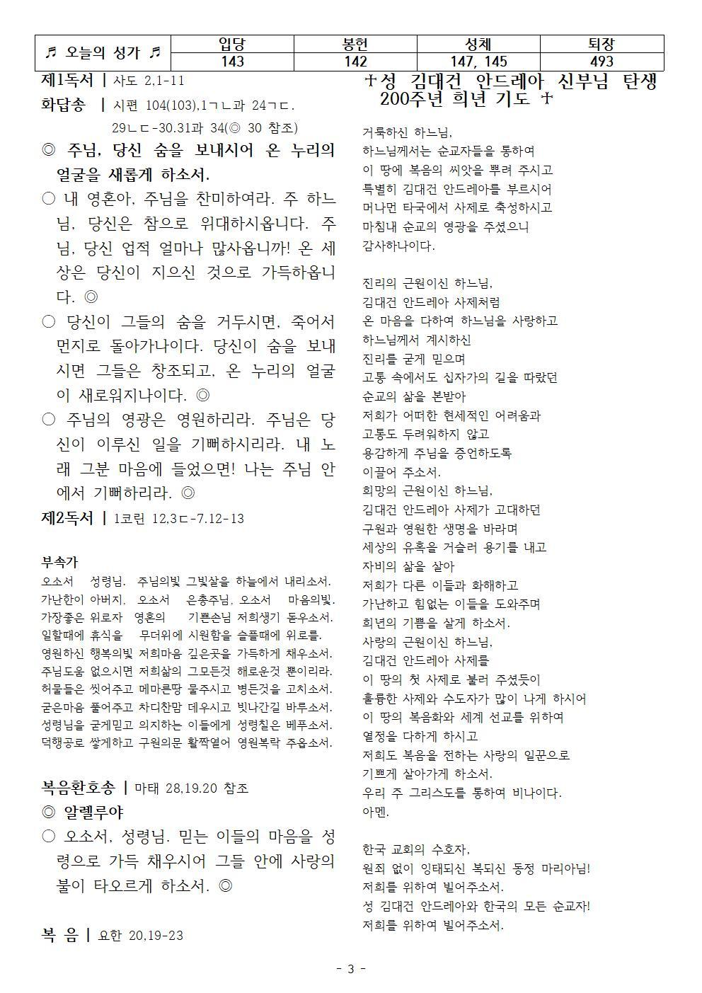 210523 성령강림003.jpg
