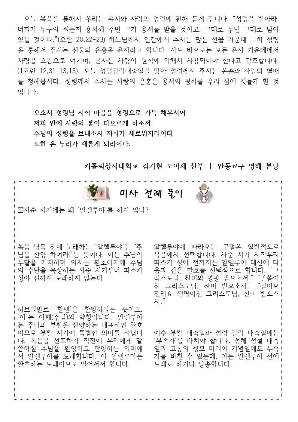 170604 - 성령강림대축일002.jpg